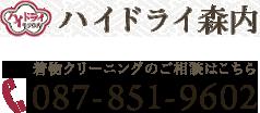 ハイドライ森内 087-851-9602