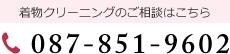 tel:087-851-9602